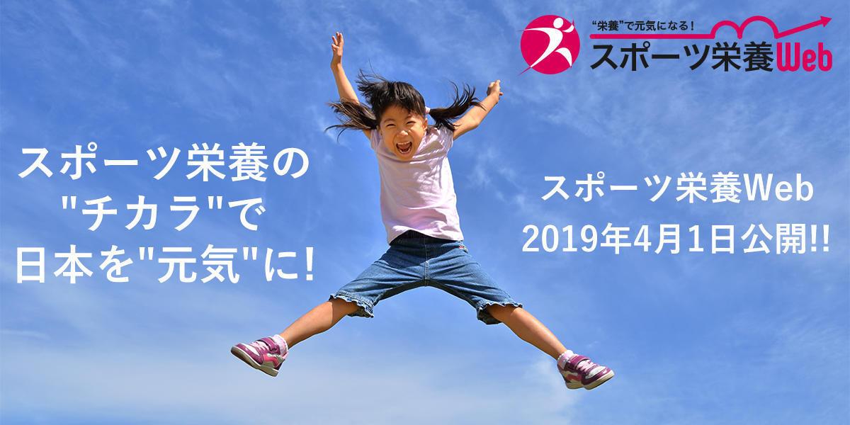 スポーツ栄養で日本を元気に! 日本初!スポーツ栄養の情報拠点「スポーツ栄養Web」がオープン!