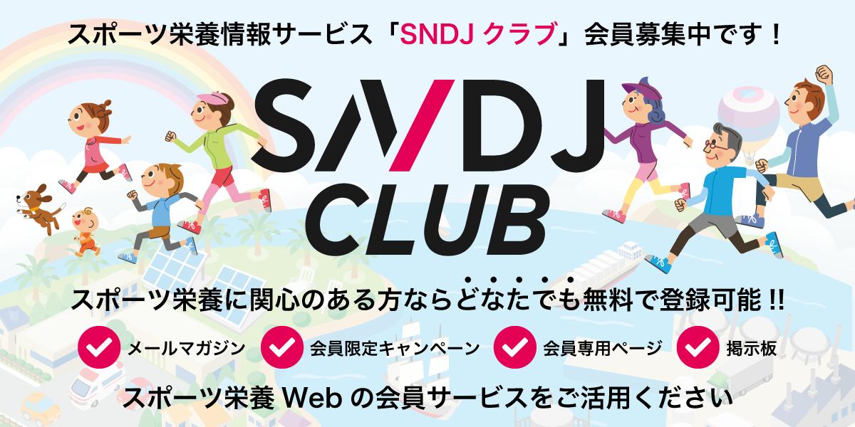アスリート、専門職、競技関係者が集うスポーツ栄養情報サービス「SNDJクラブ」の会員登録がスタート!