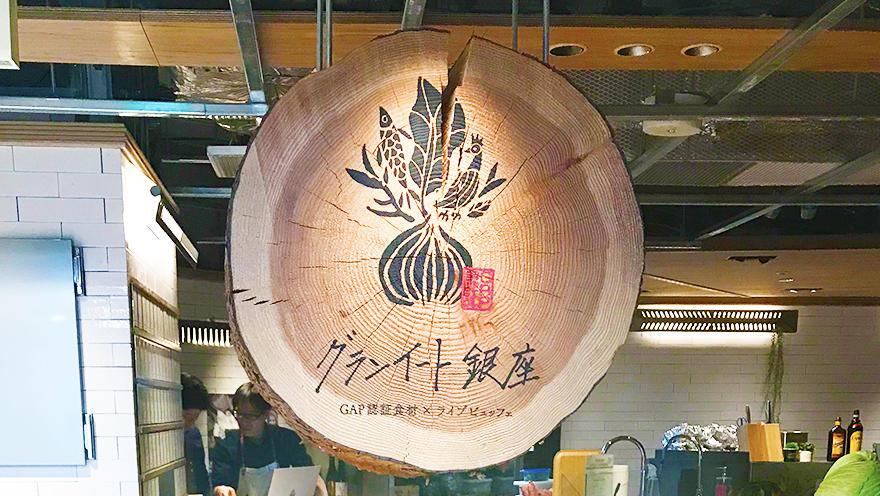 「グランイート銀座」オリンピック選手村の料理が食べられるGAP認証食材専門のダイニングキッチン