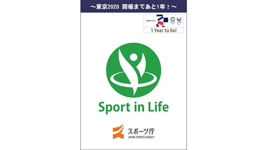 目標はスポーツ実施率65% スポーツ庁の「Sport in Life プロジェクト」がスタート