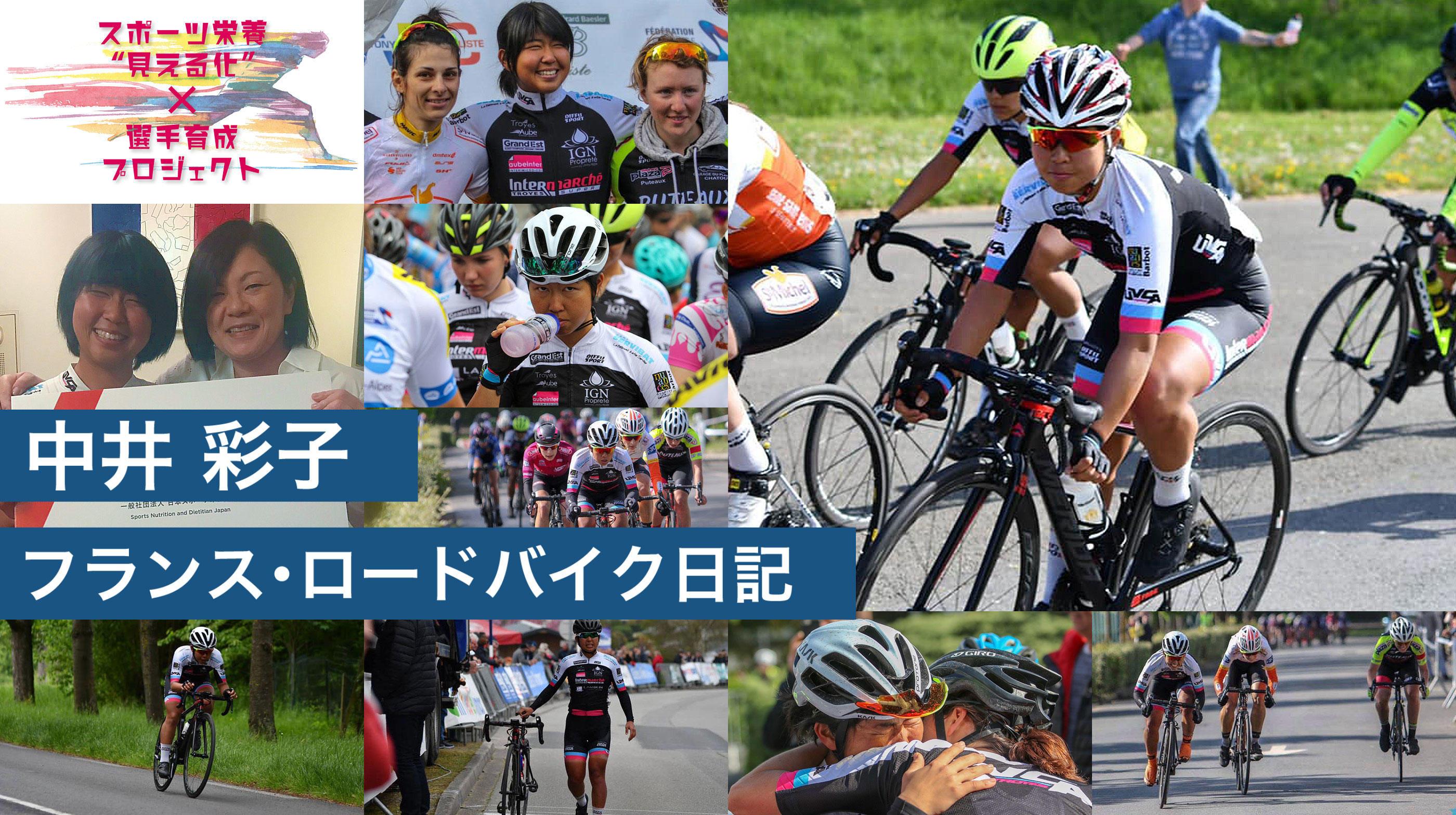 自転車競技・中井彩子選手の挑戦をSNDJがサポート スポーツ栄養