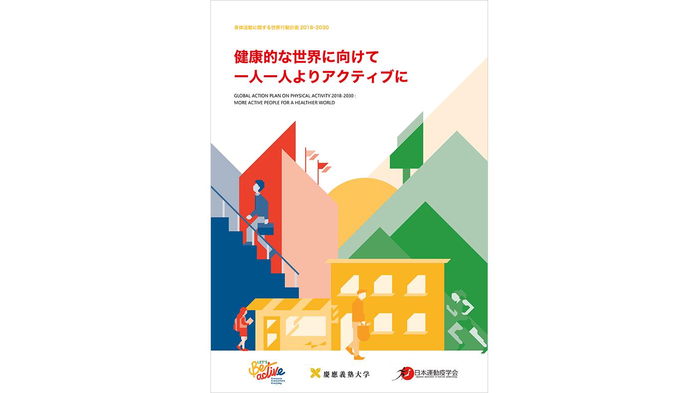 WHO『身体活動に関する世界行動計画2018-2030』日本語版公開 慶大スポーツ医学研究センター