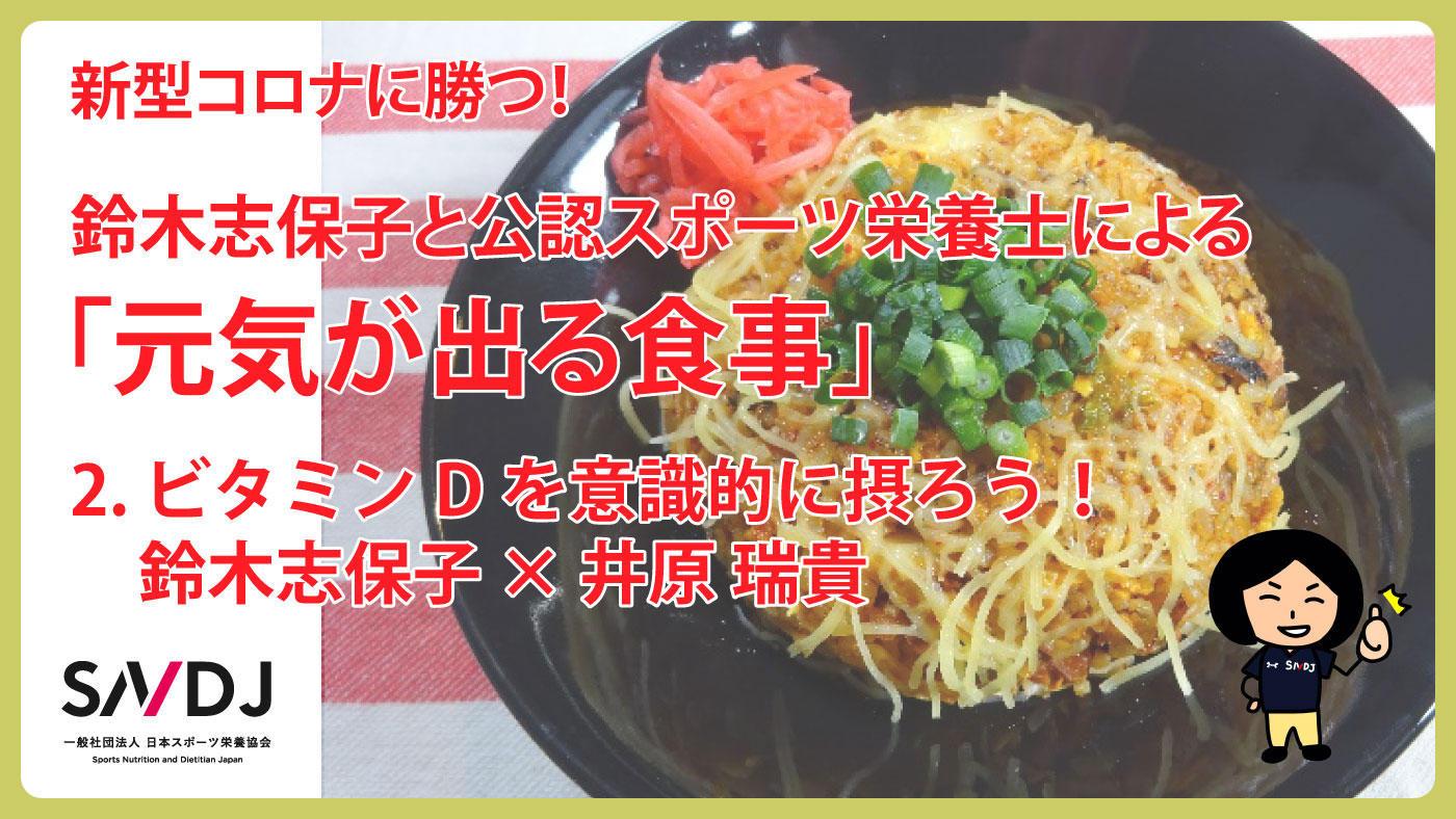SNDJ動画「ビタミンDを意識的に摂ろう!」を公開 新型コロナに勝つ!公認スポーツ栄養士の食事