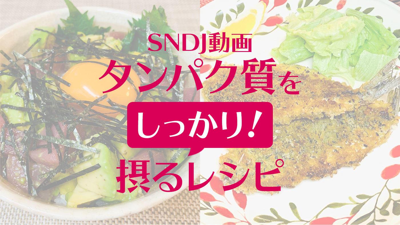 こばたてるみ先生が登場! SNDJ動画「タンパク質をしっかり摂るレシピ」がスタート