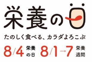 8月4日は栄養の日!「栄養の日・栄養週間 2020」今年のテーマは感染症予防