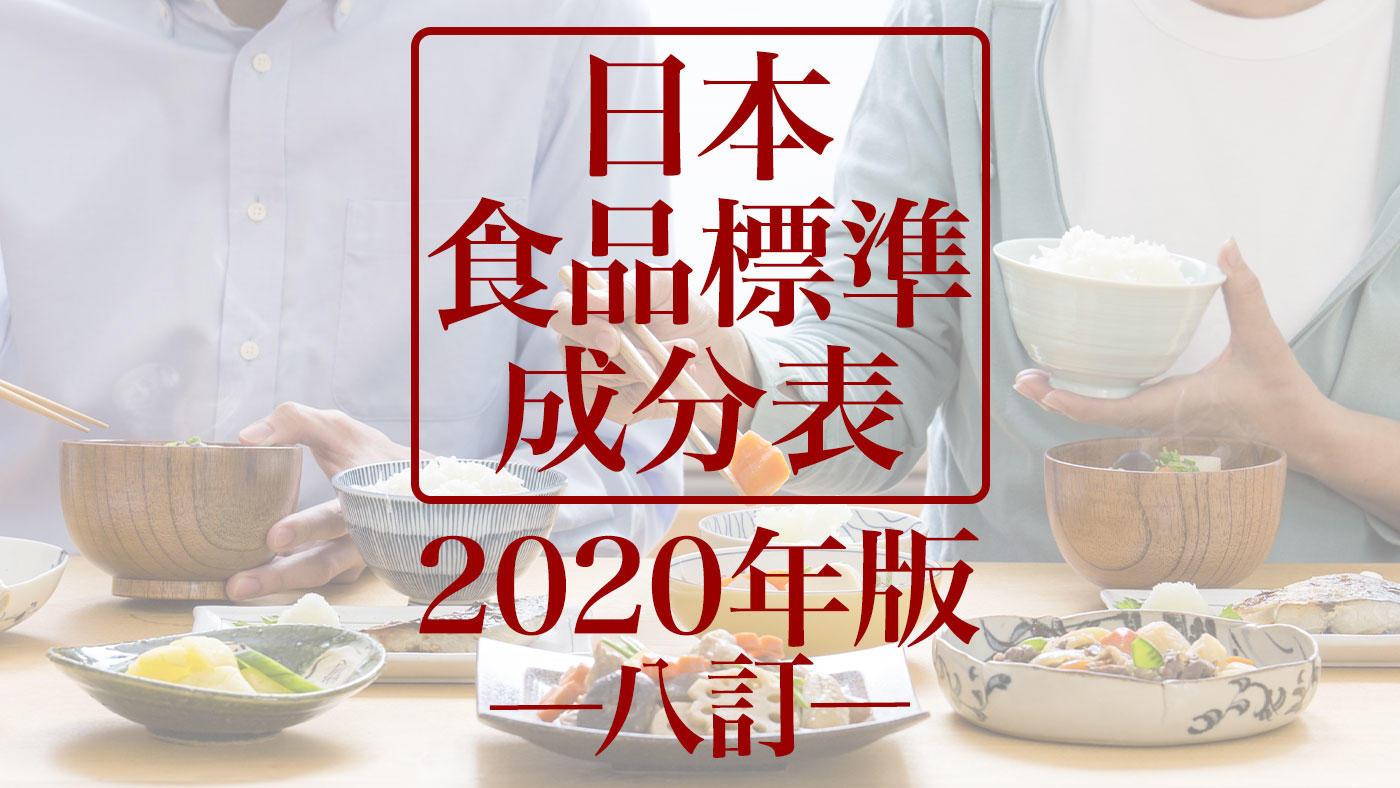 「日本食品標準成分表」2020年版(八訂)が公開 5年ぶりの全面改訂で炭水化物を細分化、調理済み食品がより充実