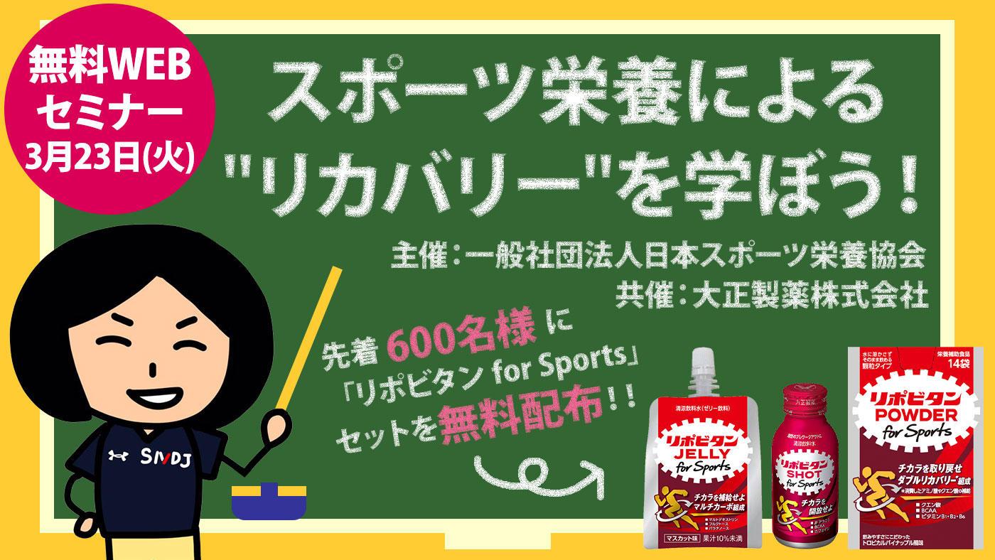 """【Webセミナー参加者募集】「スポーツ栄養による""""リカバリー""""を学ぼう!」先着600名に新発売の「リポビタン for Sports」をお届け"""