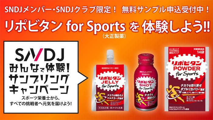 「リポビタン for Sports」無料サンプル申込受付スタート! チーム・選手の皆さんもお試しください!