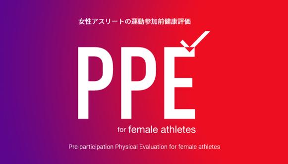順天堂大学女性スポーツ研究センターが、女性アスリートの運動参加前健康評価ツールを開発