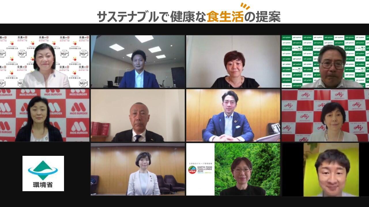 環境省意見交換会.jpg
