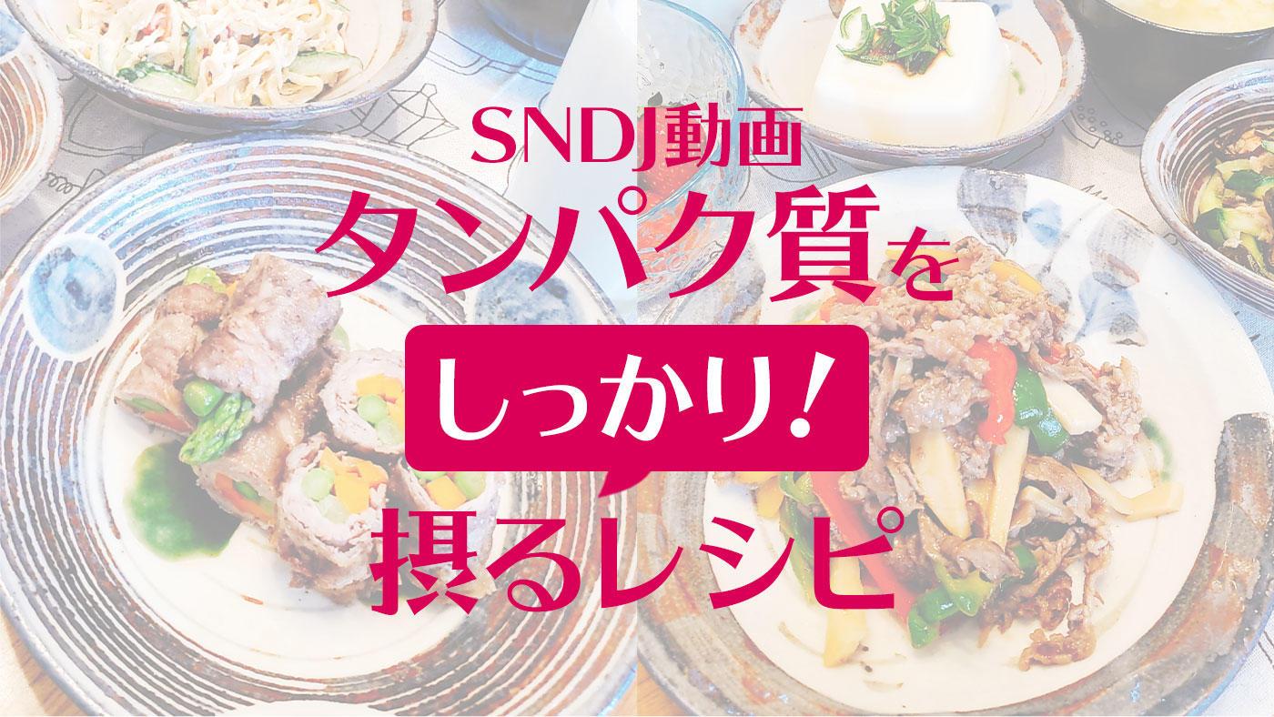 SNDJ動画『タンパク質をしっかり摂るレシピ』第2弾【牛肉編】3本を公開しました!