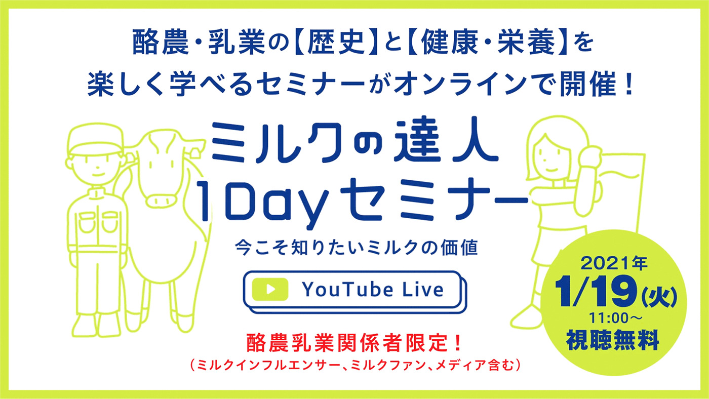 【参加者募集中】ミルクの達人1Dayセミナー「今こそ知りたいミルクの価値」1/19無料オンライン配信