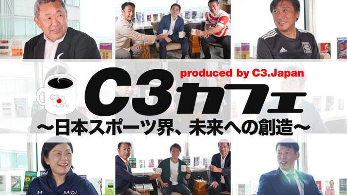 スポーツ界の未来を創造する会員制番組「C3カフェ」がオープン!SNDJ理事長・鈴木志保子が登場!
