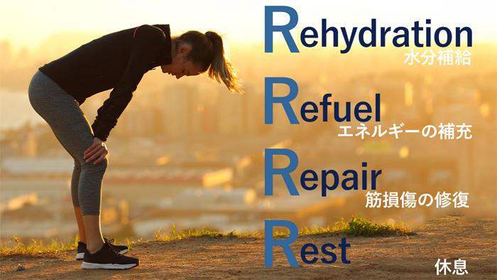 4R栄養戦略とは? 運動後の回復を促す四つの「R」 文献レビューからの考察