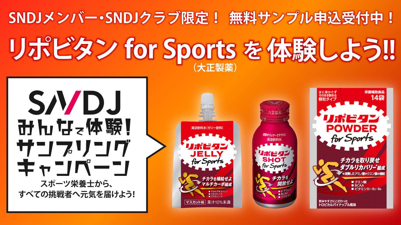 「リポビタン for Sports」セット