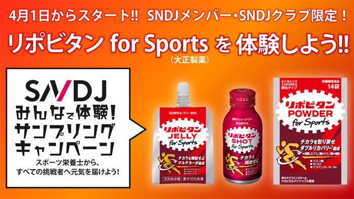 「リポビタンfor Sports」4月1日よりサンプリングキャンペーンスタート! 体験レポートも募集!