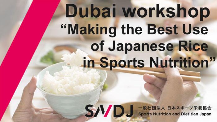 """SNDJがドバイでワークショップ開講 日本のアスリートに欠かせない""""ごはん""""の価値をPRしました!"""