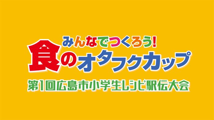 「食のオタフクカップ」制作の食育動画・来年3月まで公開決定!案内リーフレットも無料提供中!