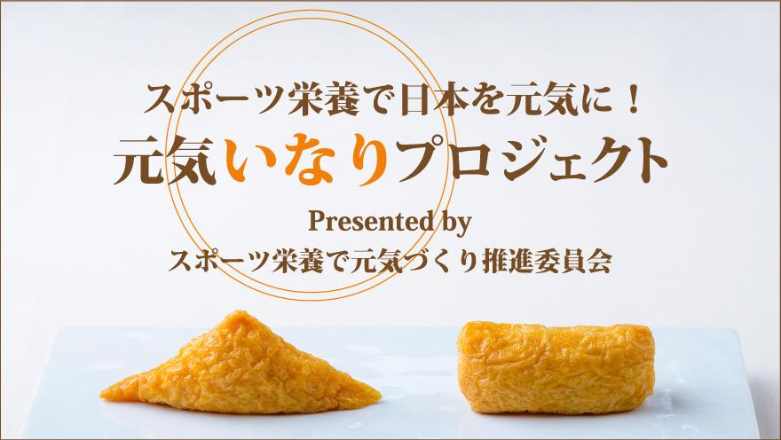 いなり寿司でエネルギーチャージ!「元気いなりプロジェクト」がスタート