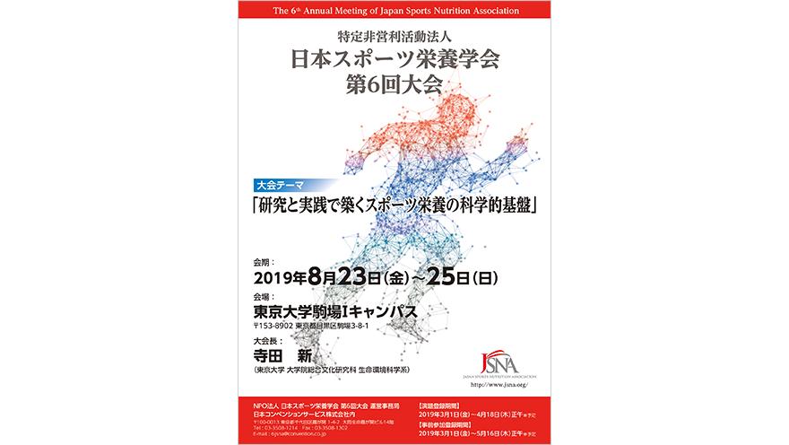 明日から日本スポーツ栄養学会第6回大会 SNDJブースにお立ち寄りください!