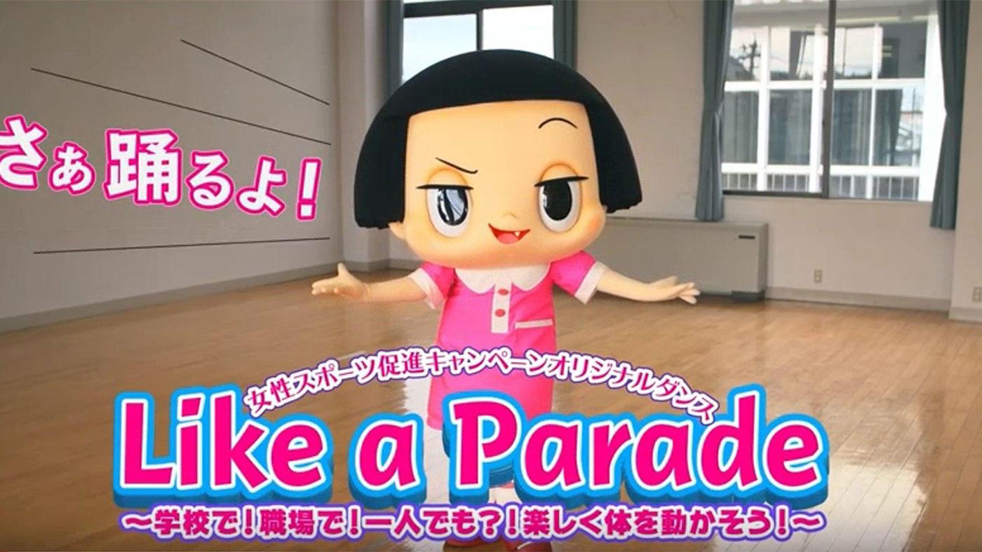 チコちゃんとスポーツ庁がコラボ 運動不足の女性向けオリジナルダンスを公開!