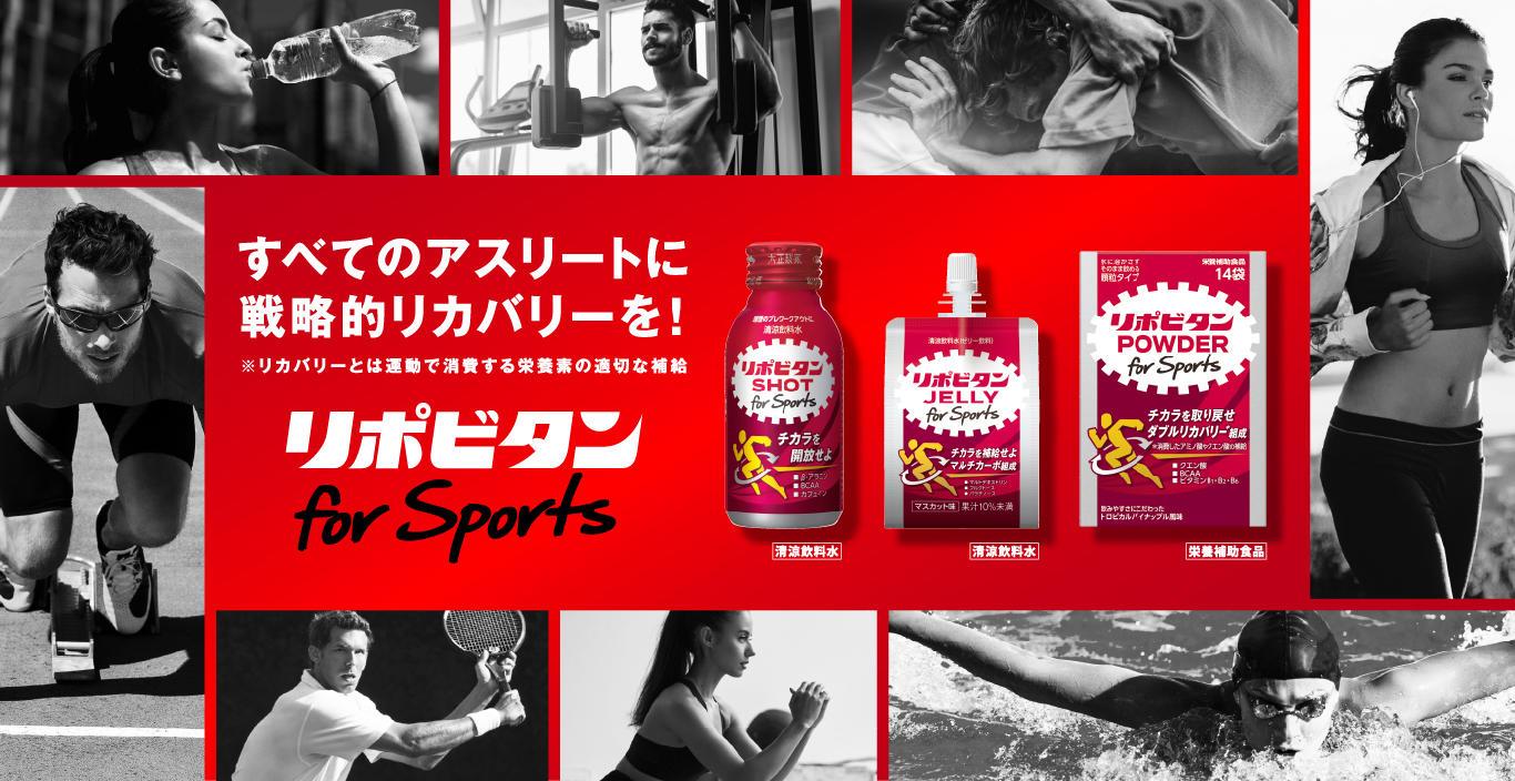 「リポビタンSHOT for Sports(清涼飲料水)」(大正製薬株式会社)